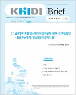 글로벌 디지털 헬스케어 보험 적용과 비즈니스 모델 동향  - 인공지능 병리·영상진단 의료기기 등