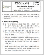 Next Generation Sequencing (차세대 염기서열 분석)