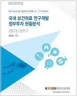 국내 보건의료 연구개발 정부투자 현황분석