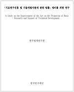 기초연구진흥 및 기술개발지원에 관한 법률 정비를 위한 연구