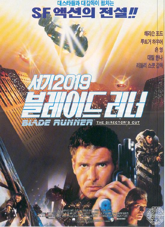"""리들리 스콧 (Ridley Scott) 감독의 영화 """"블레이드 러너"""" 포스터"""