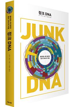 정크 DNA