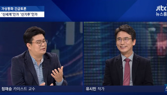 JTBC 뉴스룸 긴급토론 - 가상통화 신세계인가, 신기루인가