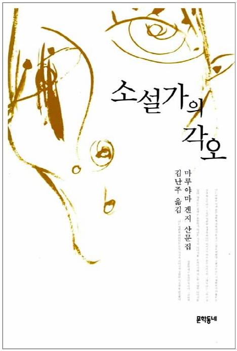 소설가의 각오