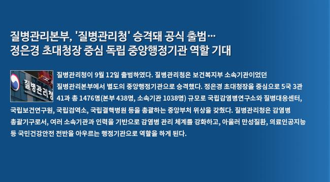 질병관리본부, '질병관리청' 승격돼 공식 출범…정은경 초대청장 중심 독립 중앙행정기관 역할 기대