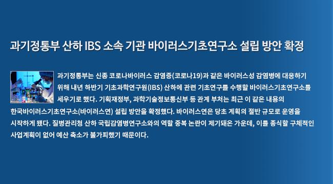과기정통부 산하 IBS 소속 기관 바이러스기초연구소 설립 방안 확정