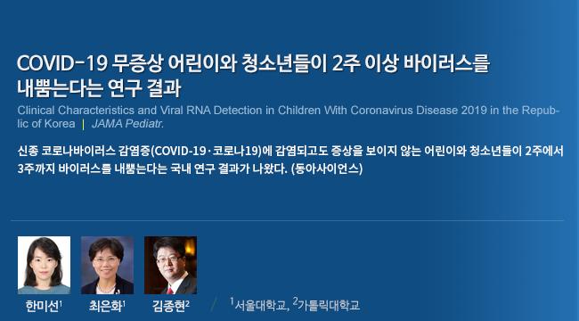 COVID-19 무증상 어린이와 청소년들이 2주 이상 바이러스를 내뿜는다는 연구 결과