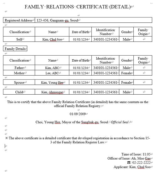 영어 증빙 서류 작성