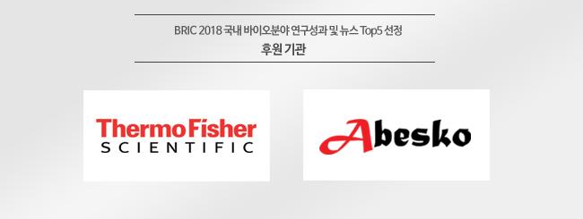 BRIC 2018 Top5 써모피셔 사이언티픽 솔루션스 유한회사 / 아베스코주식회사