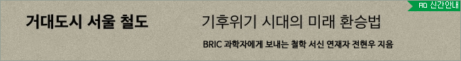 거대도시 서울 철도