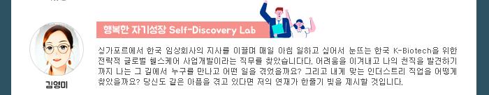 행복한 자기성장 Self-Discovery Lab