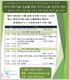 과학기술인 네트워크(ESC) 주최 포럼