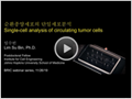 순환종양세포(circulating tumor cell)의 단일세포 분석 (single-cell analysis)[PNAS]